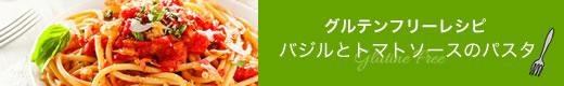 グルテンフリーレシピバジルとトマトソースの美味しいグルテンフリーパスタ
