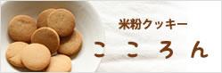 米粉クッキーこころん