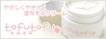とふとふ,tofutofu