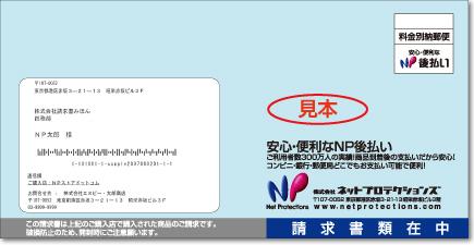 NP後払い 封筒サンプル